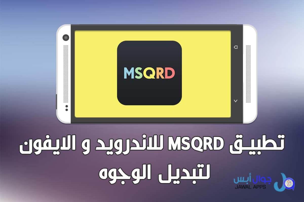 تحميل برنامج MSQRD لتغيير الوجه للاندرويد و الايفون : يعتبر تطبيق مسكريد  MSQRD للاندرويد و الايفون واحد من افضل تطبيقات تعد… | App, Alarm clock,  Digital alarm clock