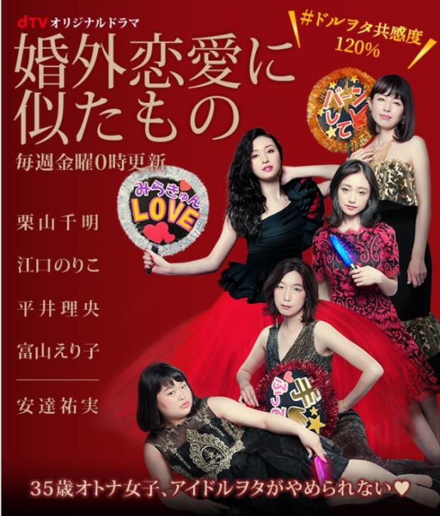 FUJITV Live: 8/15 婚外恋愛に似たもの #06 「Kongai Renai ni