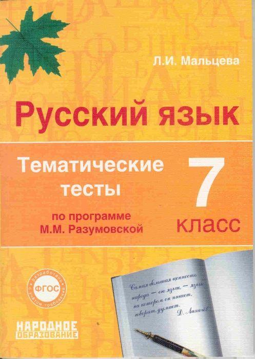 С.ю.кремнева математика рабочая тетрадь номер 1.2класс решение задания стр.59 номер 106 скачать
