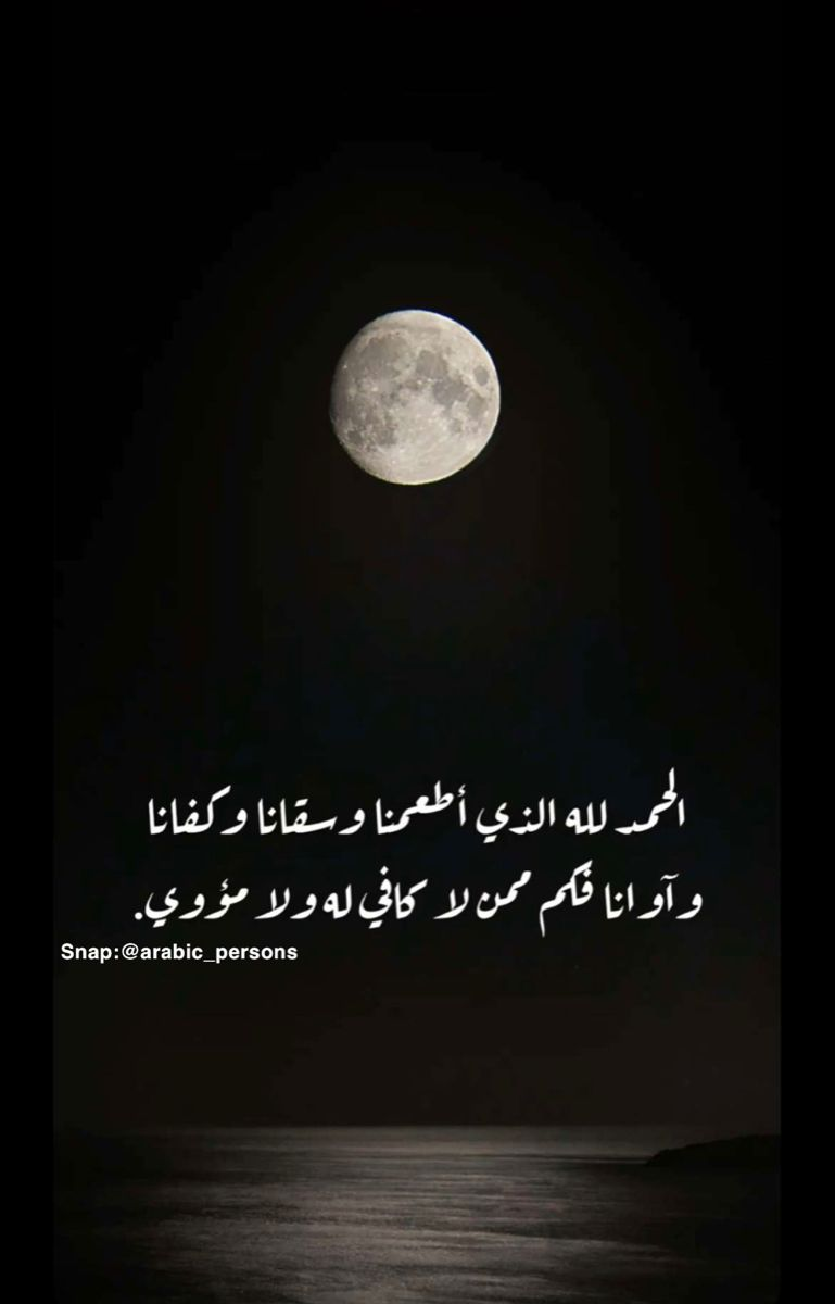 الحمد لله Words Quotes Words Quotes