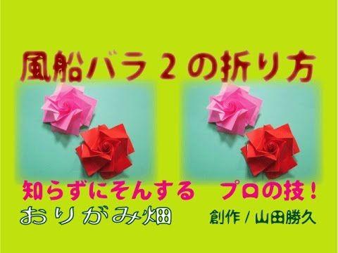 折り紙 バラ 動画