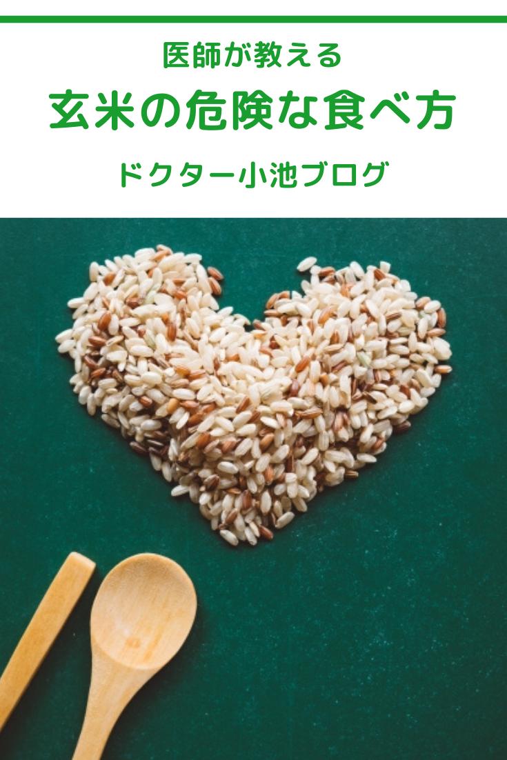 危険 もち 麦