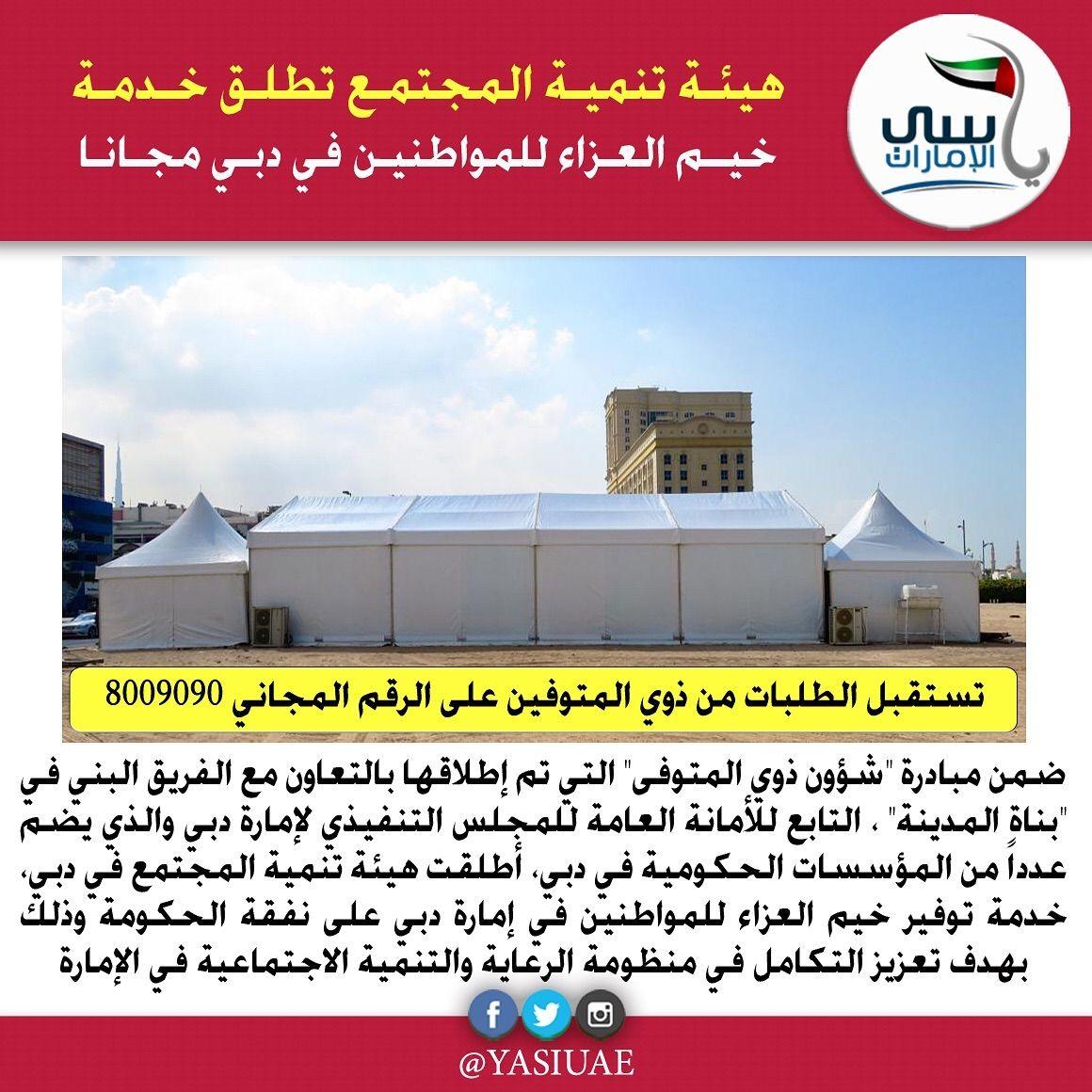 دبي هيئة تنمية المجتمع تطلق خدمة خيم العزاء للمواطنين في دبي مجانا يذكر أن فريق تحسين خدمة تسهيل شؤون ذوي المتوفين ضمن بناة المدينة يشمل 10 جهات هي هيئة
