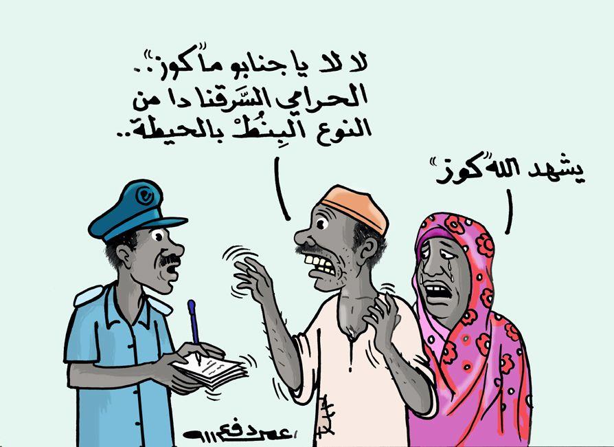 كاركاتير اليوم الموافق 02 سبتمبر 2016 للفنان  عمر دفع الله عن الكوز الحرامى