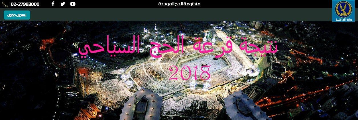 الآن نتيجة قرعة الحج السياحي 2018 وأسماء الفائزين عبر بوابة الحج المصرية وموقع وزارة السياحة Egypt Landmarks Travel