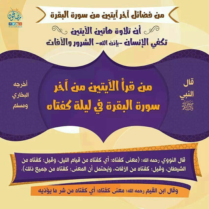 Pin By زهرة الياسمين On مقتطفات إسلامية Quran Sik Aes