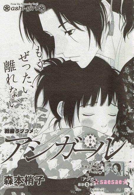 日 発売 13 アシガール 巻