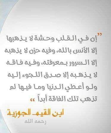 Pin By Hoda El Mallah On أقوال و كلمات و حكم و مواعظ و دعاء Quotations Words Of Wisdom Words