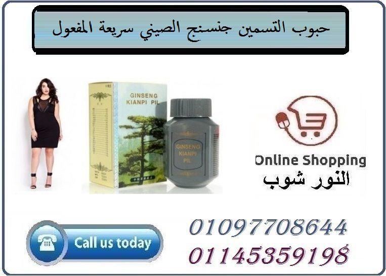 حبوب التسمين جنسنج الصيني سريعة المفعول Online Today Convenience Store Products