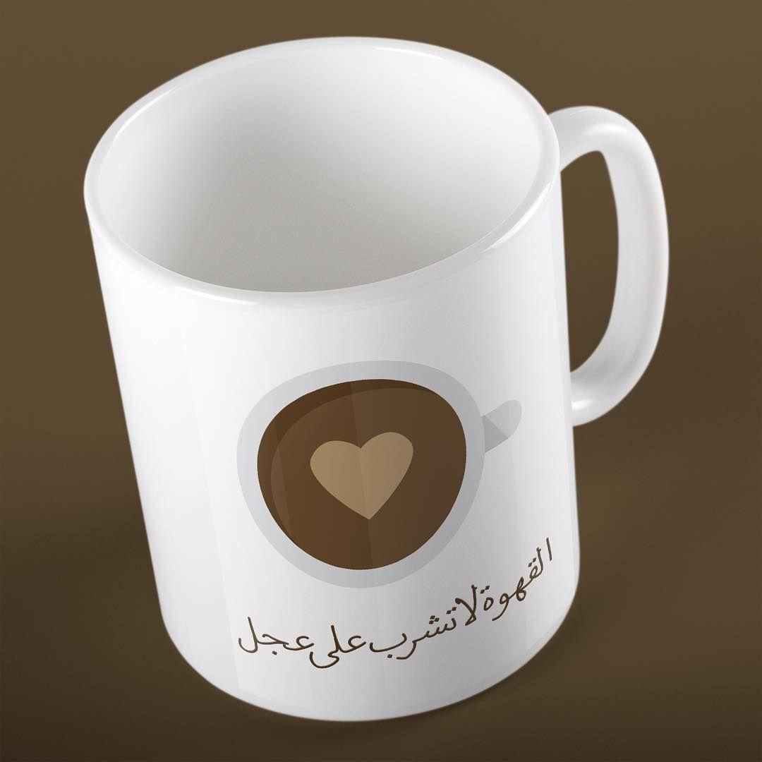 القهوة لا تشرب على عجل تصميم بالعربي Coffee Design Arabic Glassware Tableware Mugs