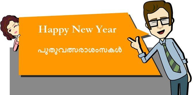 Happy New Year Wishes Messages In Malayalam Hello Friends Today I Enchanting Malayalam Love Ramands Images
