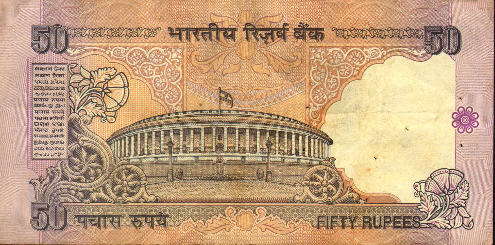 Indian 50-rupee note. The Indian 50-rupee banknote (INR50) is a denomination of Indian currency ...