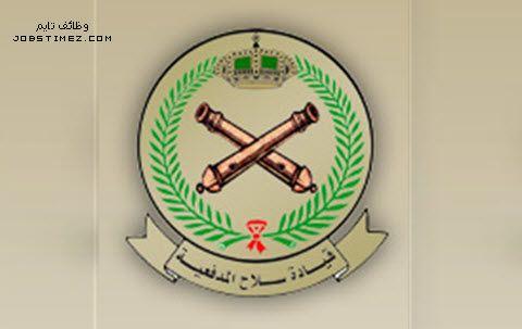 تقديم سلاح المدفعية 1437 لكافة المؤهلات وظائف تايم Military Jobs Clock Wall Clock