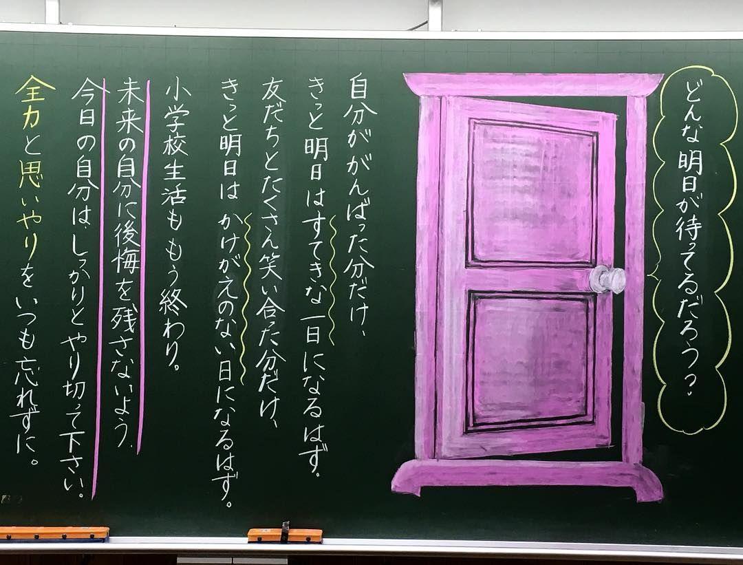 Marinaさんはinstagramを利用しています 明日はドキドキ卒業式 黒板