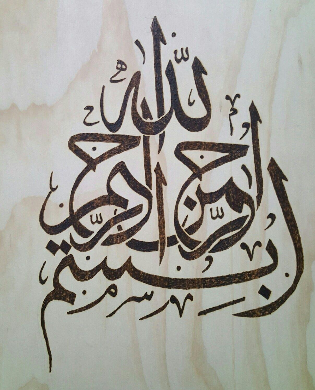 Caligraphy pyrography by hady al hayek Seni, Kaligrafi islam