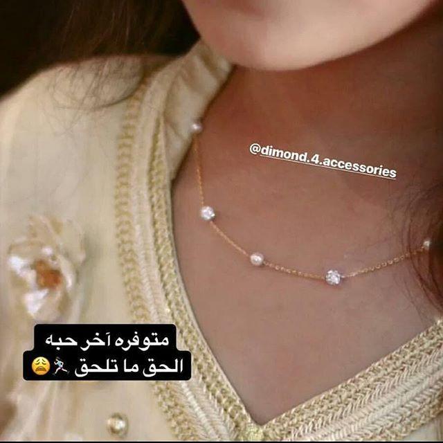 عندها اروع اكسسوارات مطليه بالذهب Dimond 4 Accessories Dimond 4 Accessories لطلب تواصلو على الواتساب 971 54 403 4452 Jewelry Necklace Diamond Necklace