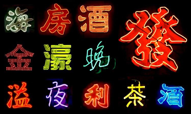 """10/""""x8/""""Chinese Blessing Neon Sign Light Hanging Window Wall Decor Visual Artwork"""