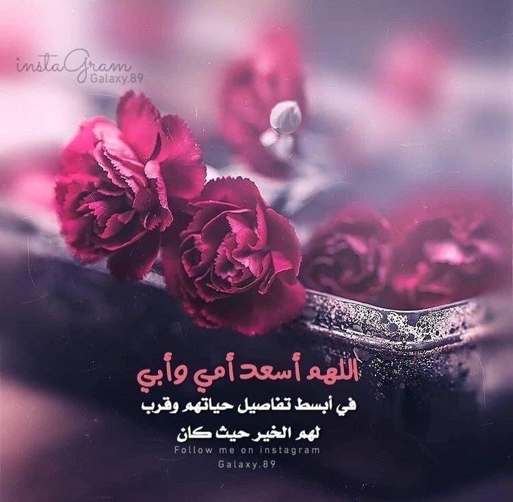 Pin By Rosa On عائلتي Arabic Love Quotes Arabic Quotes Love Quotes