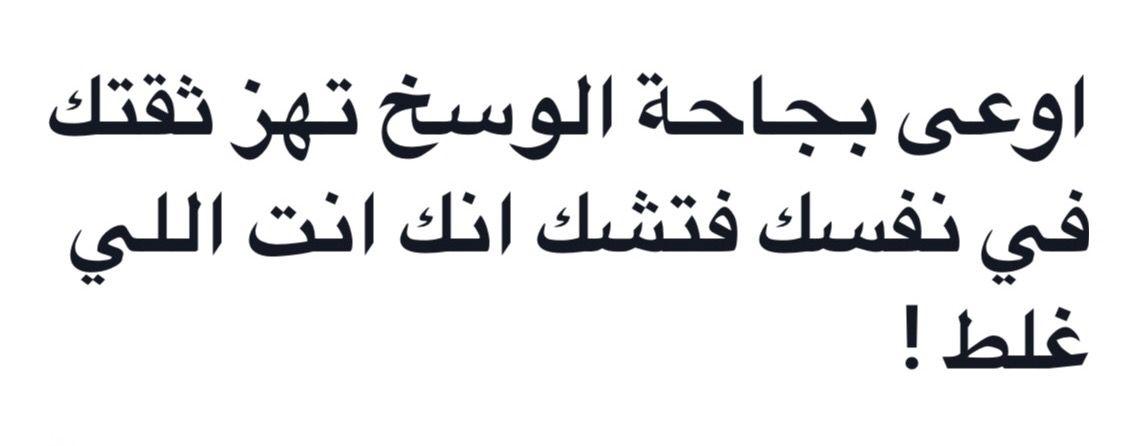 وساخة بجاحة Arabic Quotes Quotes Arabic