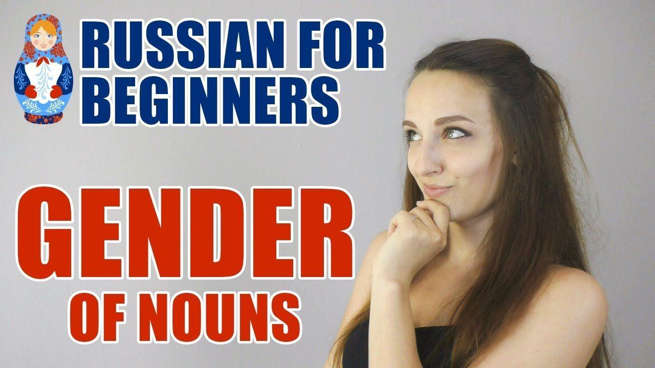 Gender Of Russian Nouns Russian For Beginners Nouns Gender Beginners