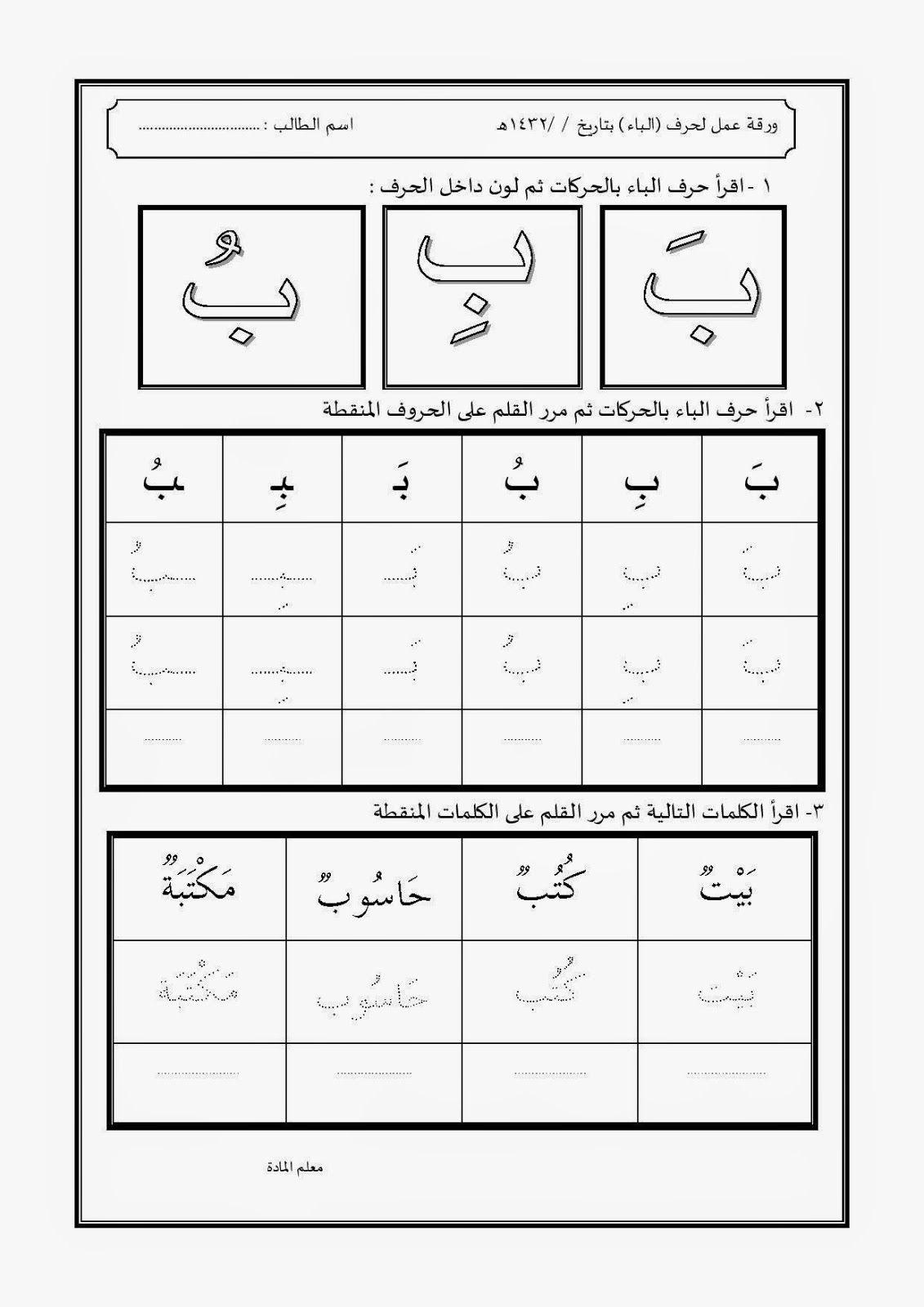 ورقه عمل جميع الحروف Page 002 Jpg 1 131 1 600 Pixels Learn Arabic Alphabet Arabic Worksheets Learning Arabic