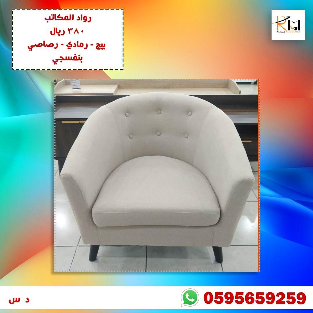 كنب جاهز لون بيج Furniture Accent Chairs Home Decor