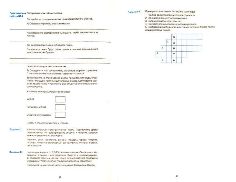 Гдз по алгебре проверочные и контрольные вопросы капитонова т. а
