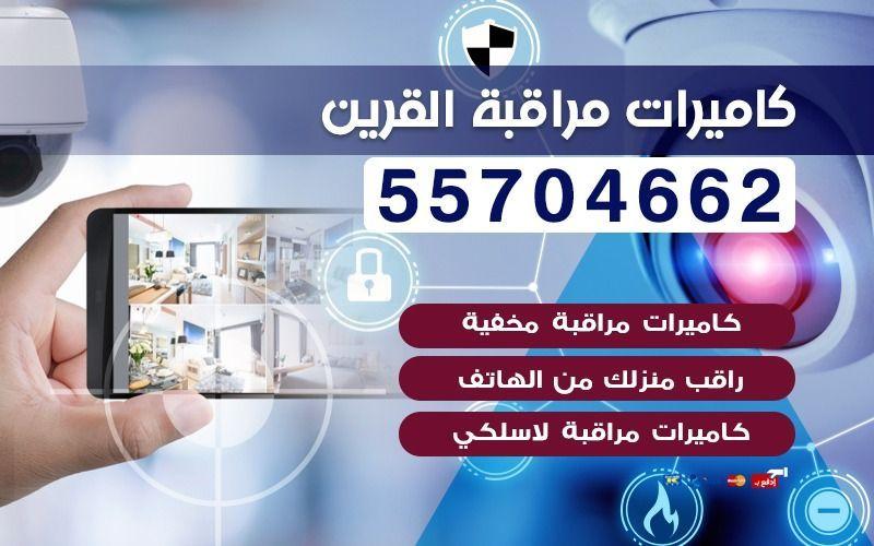 فني كاميرات مراقبة القرين 55704662 كاميرات مراقبة منزلية Security Camera Aeo