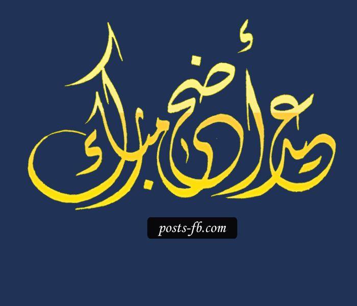 بوستات عيد الاضحى المبارك للفيس بوك 2015 2016 Eid Cards Tech Company Logos Company Logo