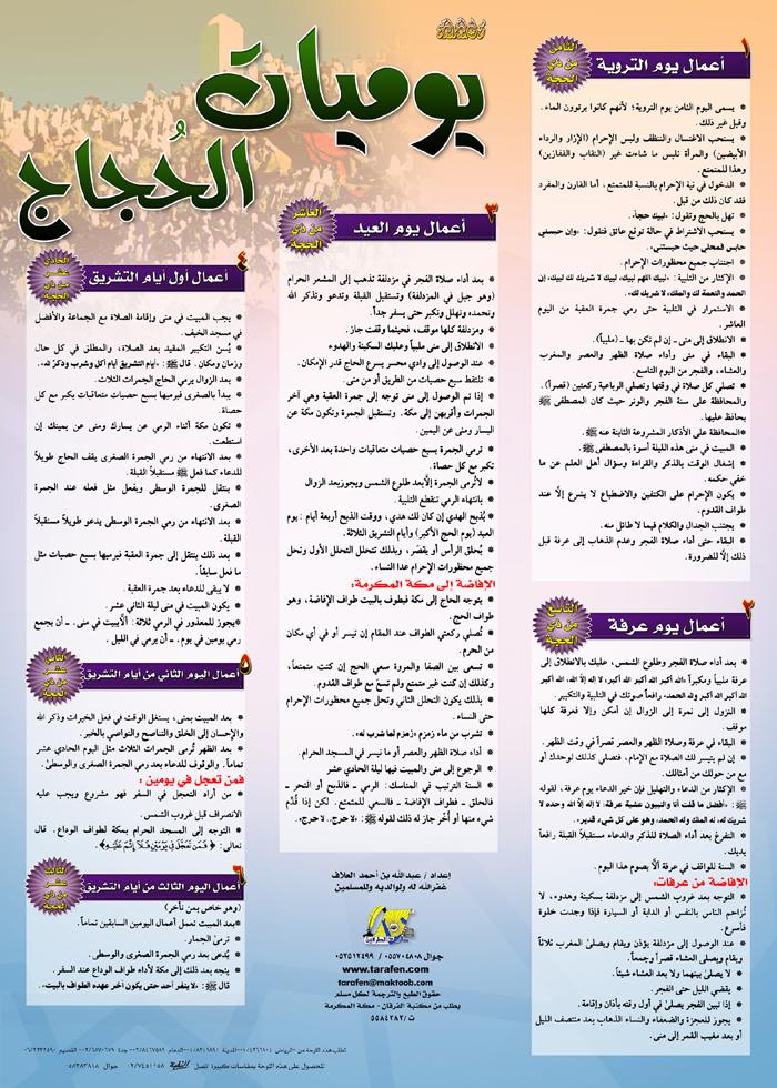 يوميات الحجاج الحج ذى الحجة Learn Quran Islam Hadith Quotes