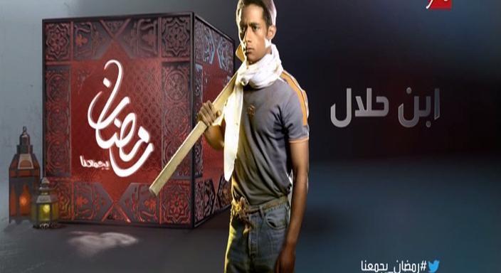 مسلسل ابن حلال الحلقة 29 محمد رمضان عرباوى Neon Signs Blog Posts Fictional Characters