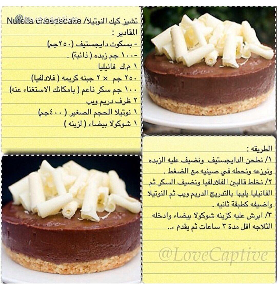 تشيز كيك النوتيلا Cheesecake Food Nutella Cheesecake