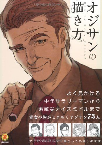 How To Draw Old Man And Gentleman Ojisan Anime Manga Art Design Book Man Sketch Anime Book Anime Character Design