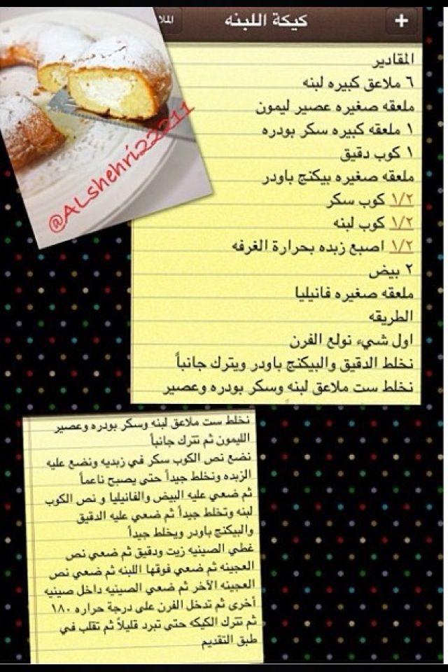 كيكة اللبنة Arabic Sweets Food Sweets