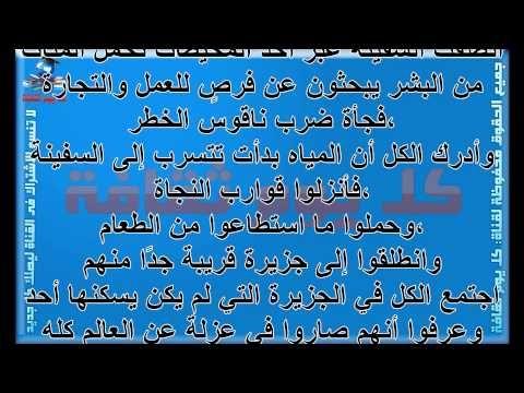 قصة مناجم الذهب قصة رائعة قصة قصيرة وحكمة جميلة Arabic Calligraphy Calligraphy