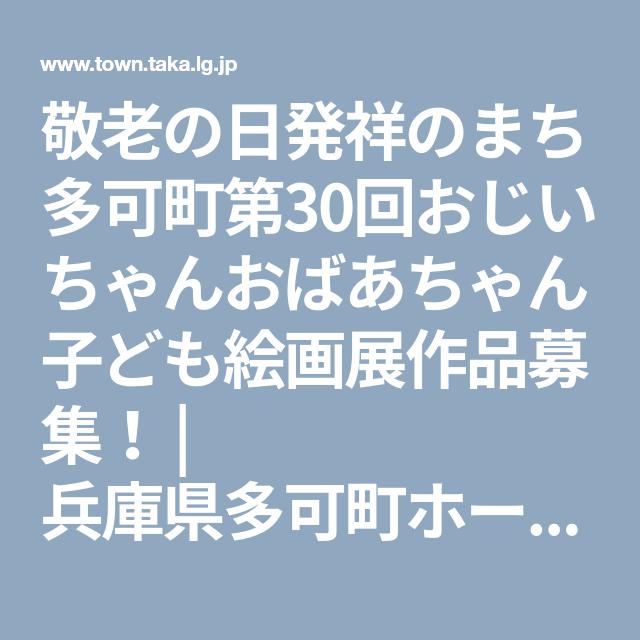 敬老の日発祥のまち多可町第30回おじいちゃんおばあちゃん子ども絵画展