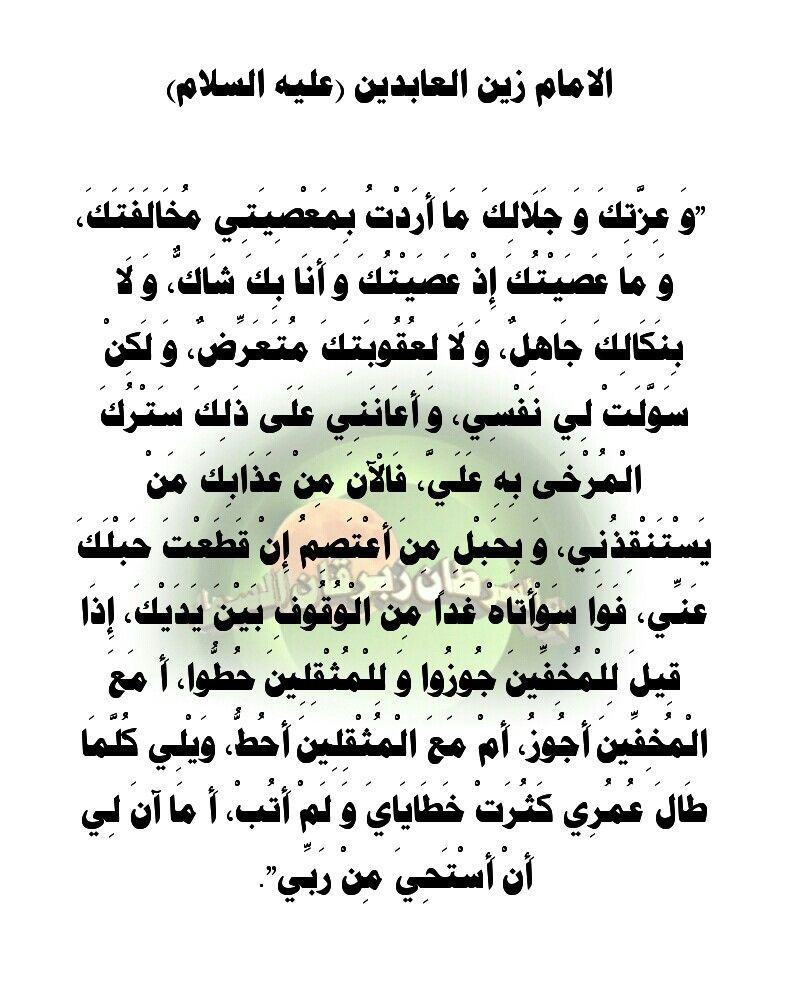 Pin By اهل البيت عليهم السلام On الامام علي زين العابدين Ali Quotes Imam Ali Quotes Arabic Quotes