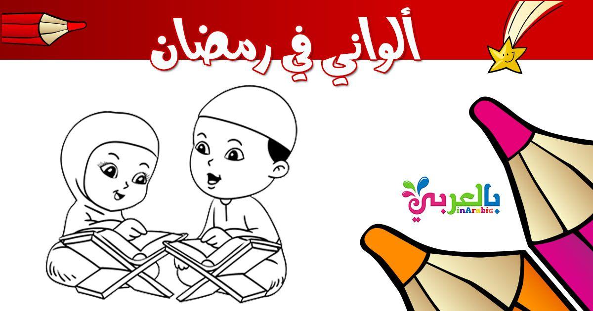 اوراق عمل تلوين شهر رمضان للاطفال رسومات سهلة للتلوين لشهر رمضان للاطفال رمضان كريم Coloring Pages For Kids Free Printable Coloring Sheets Coloring Pages