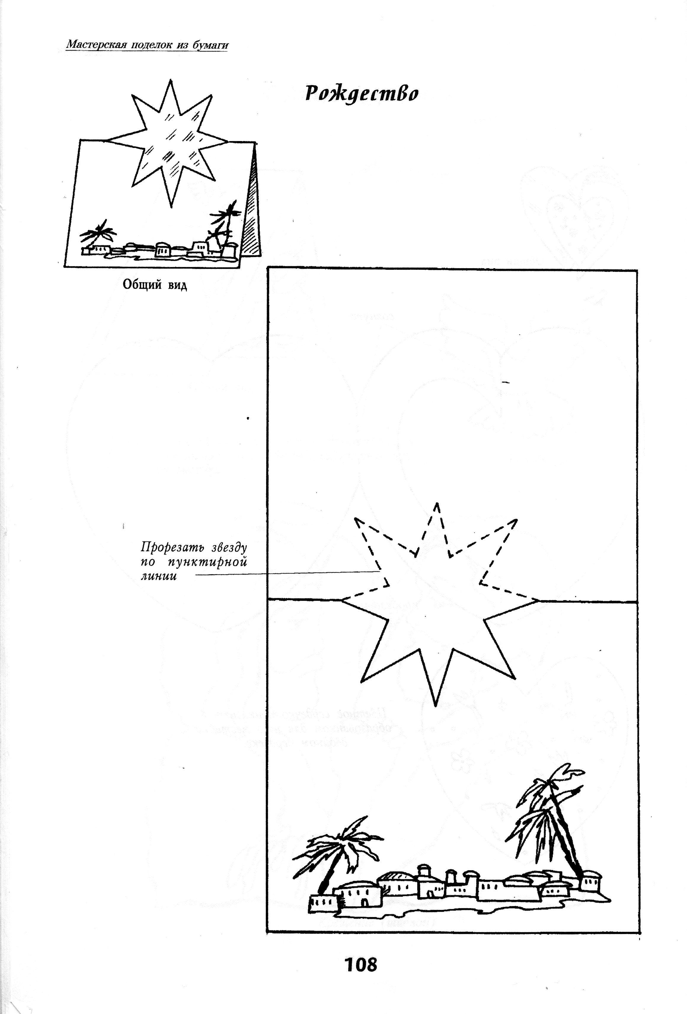 Tarjeta Estrella Y Pueblo De Belen