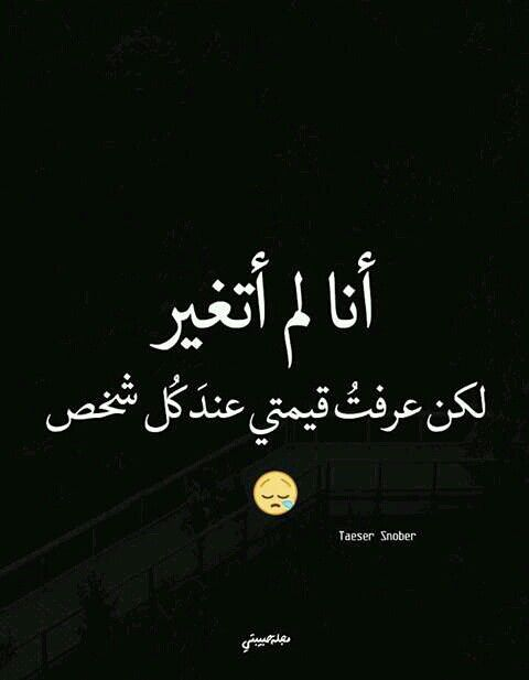 Pin By Arij Dk On مشاعر مبعثرة Words Quotes Pretty Quotes Calligraphy Quotes Love