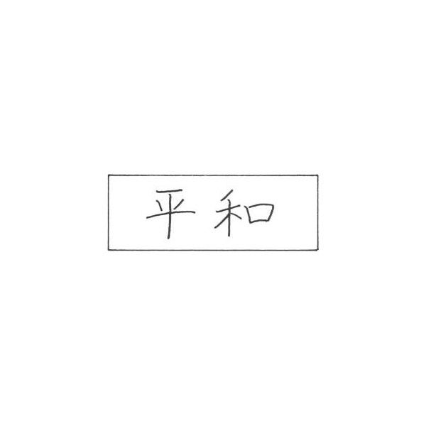 How To Write Peace In Japanese Kanji Japanese Word For Peace