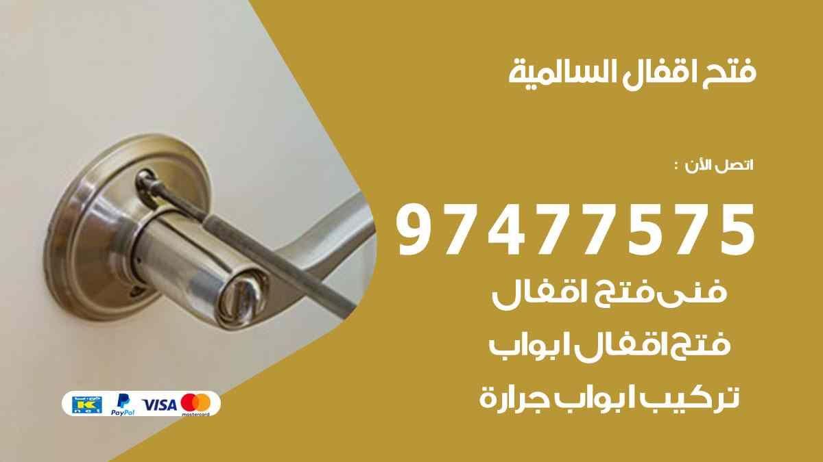 فتح اقفال السالمية 97477575 نجار فتح اقفال ابواب وتجوري وسيارات نجار الكويت Door Handles Doors Decor