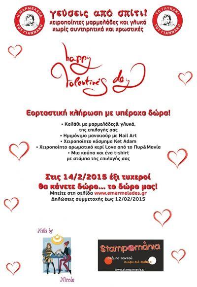 Διαγωνισμός της σελίδας ''Μαρμελάδα του Γιαννάκη'' με δώρο μαρμελάδες, γλυκά του κουταλιού, κόσμημα,μανικιούρ,T-shirt και κούπα