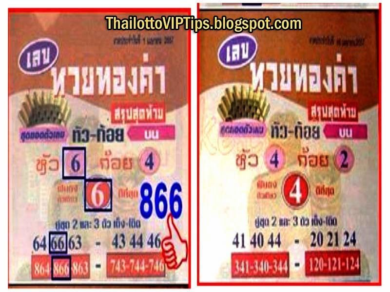 Thai Lottery Best Paper,Sure Number,Touch Tass Tip paper 16-04-