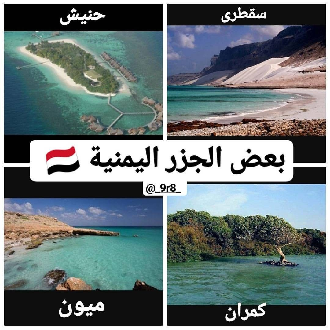 Pin By Sharifa Mohamed On يمنية ولي الفخر Socotra Yemen Places Around The World