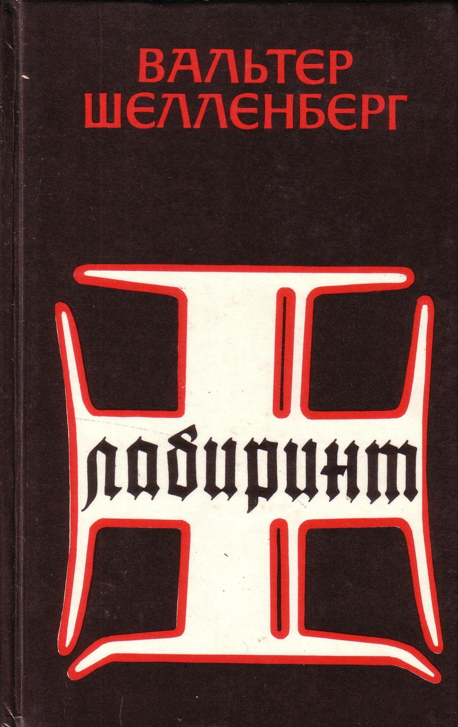 Вальтер шелленберг лабиринт скачать fb2 Books