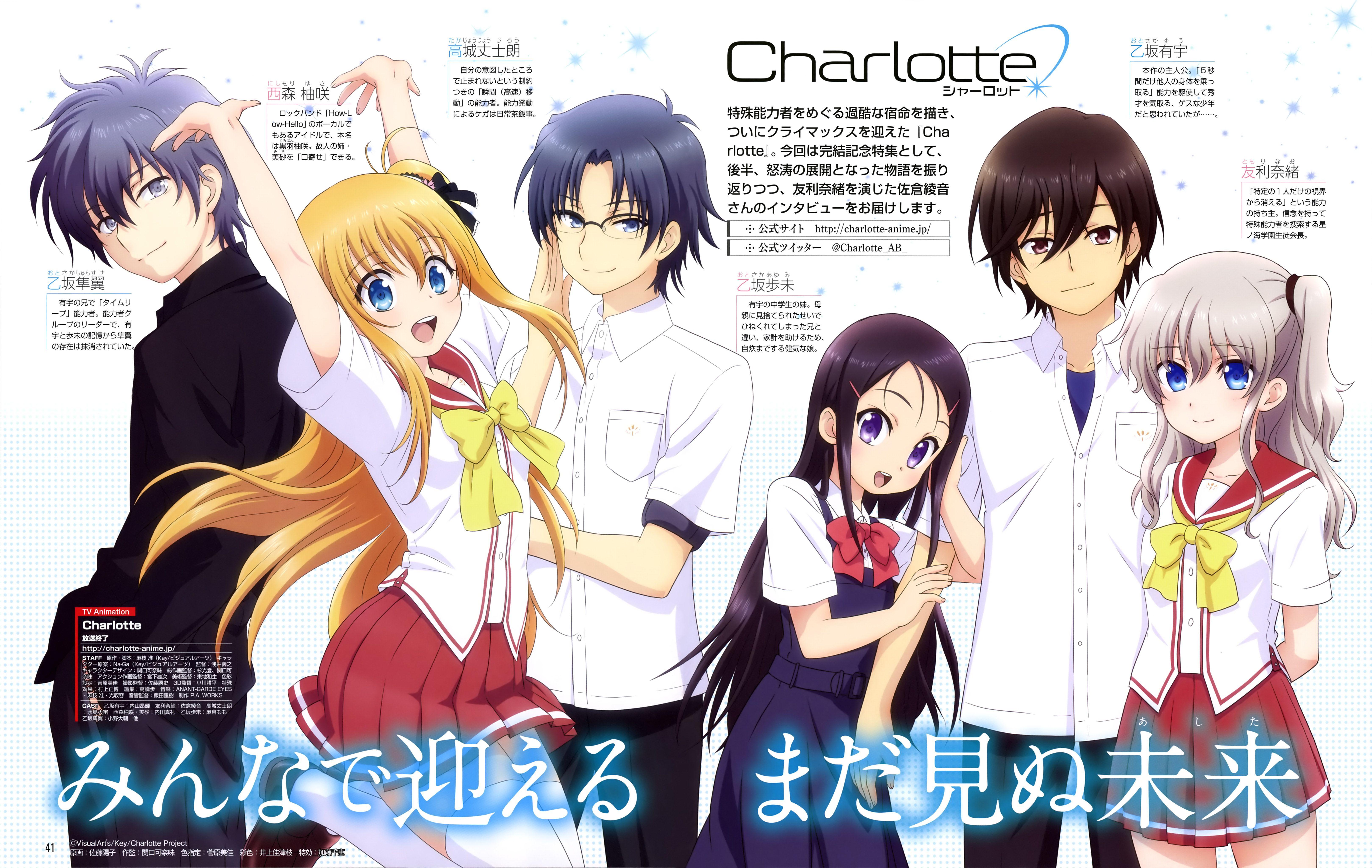 P.A. Works, Charlotte (Series), Otosaka Yuu, Otosaka