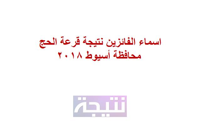 اسماء الفائزين نتيجة قرعة الحج محافظة أسيوط 2018 Math Math Equations Equation