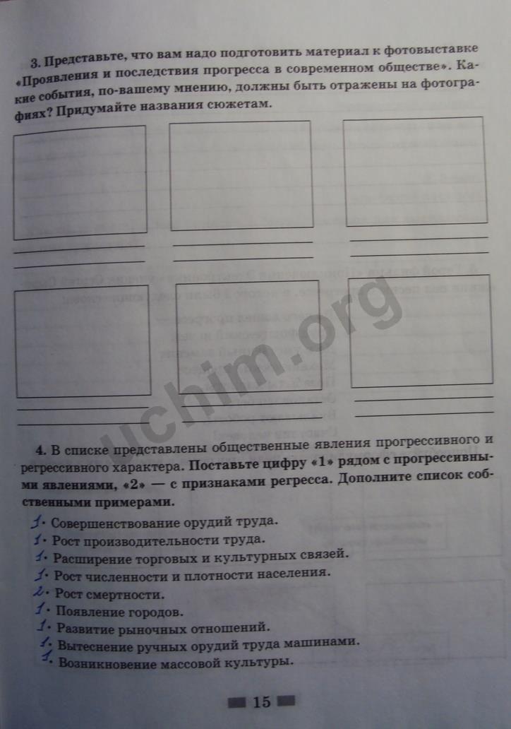 поурочное планирование русский язык 3 класс пнш скачать бесплатно