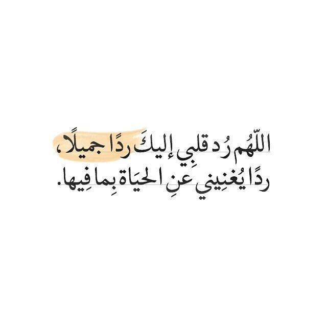 ربي اني لما أنزلت إلي من خير فقير اللهم أجعل ما في قلبي بردا و سلاما علي كما جعلت النار بردا و سلاما على إبر Quran Quotes Wise Quotes Beautiful